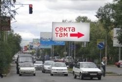 http://nepove.ru/img/sekta1.jpg