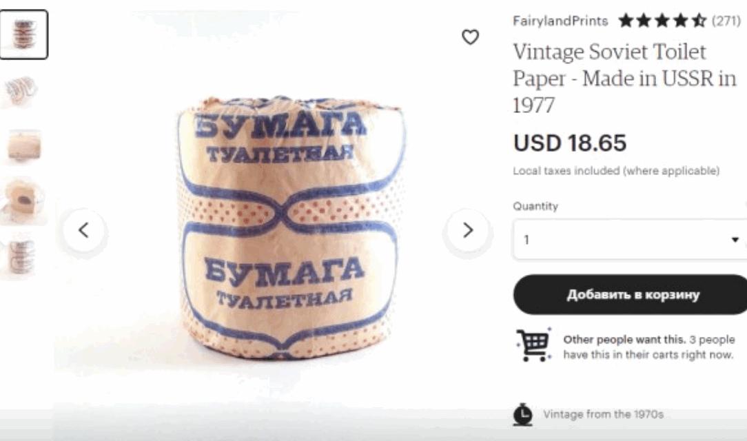 Советская туалетная бумага 1977 года продаётся в США!