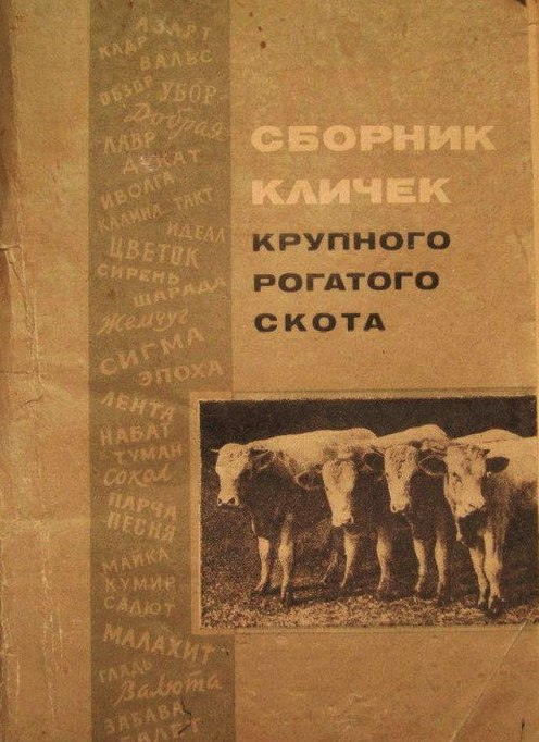 Сборник кличек крупного рогатого скота